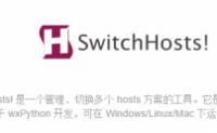 使用SwitchHosts小工具随心所欲地更改hosts文件
