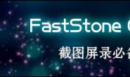 截图利器 Faststone Capture 8.7 汉化版