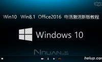 Win10 Win8.1 Office2016 Office2013 电话激活教程 附密钥