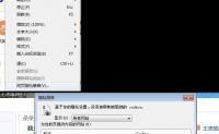 IE11弹出隐私报告的解决办法