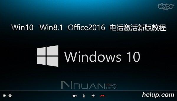 Win10 Win8.1 Office2016 Office2013 电话激活教程的照片 - 1