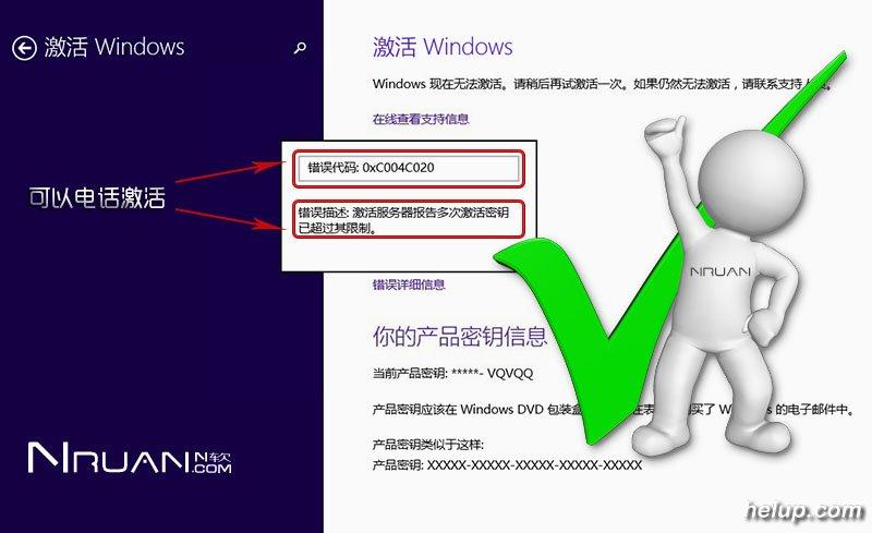 Win10 Win8.1 Office2016 Office2013 电话激活教程的照片 - 3