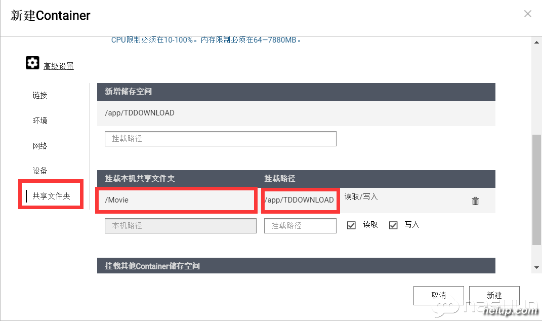 Container Station安装Docker远程迅雷(4.3固件可用,2017-1-5更新下载地址) NAS云论坛 QQ截图20161113170958.png/>