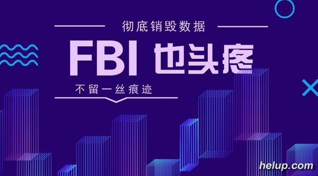 FBI都恢复不了的数据清理大法?电脑手机的隐私数据应该这么清理